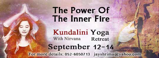 The Power Of the Inner Fire sep 19