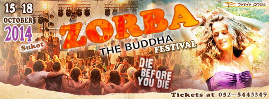 Zorba the Buddha Festival @ Desert ashram | Sukot in the desert