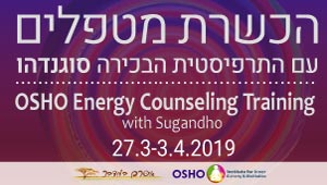 osho-energy-counseling-training right
