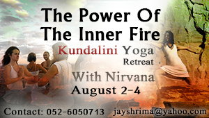 power of the inner fire