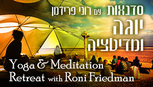 Yoga and Meditation with Roni Friedman